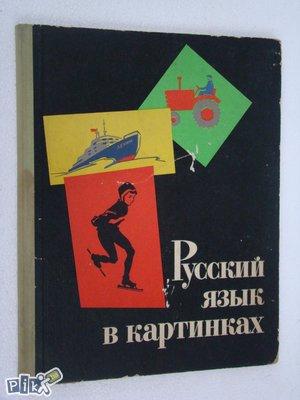 Ruski jezik u slikama (bukvar)