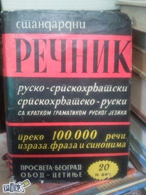 Ruski rjecnik