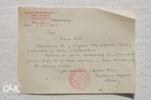 Dokument 1944.g. (Zemaljsko antifasisticko vijeće)